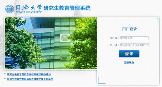 同济大学研究生教育管理信息系统