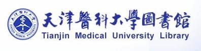 天津医科大学图书馆