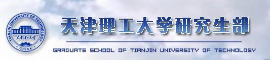 天津理工大学研究生部