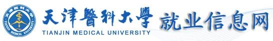 天津医科大学就业信息网