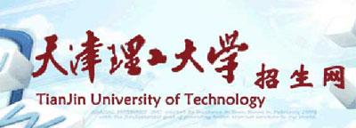 天津理工大学招生网