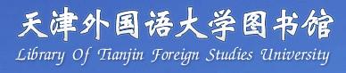 天津外国语大学图书馆