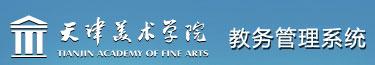 天津美术学院教务管理系统