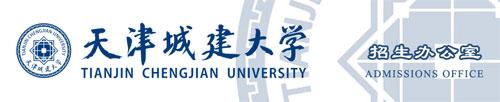天津城建大学招生网