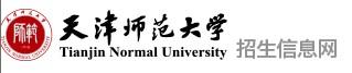 天津师范大学招生网