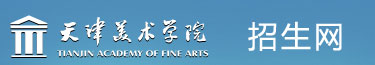 天津美术学院招生网