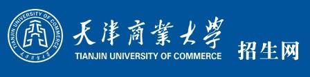 天津商业大学招生网
