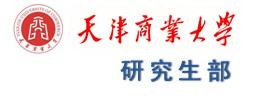 天津商业大学研究生部