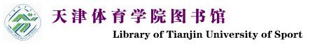 天津体育学院图书馆