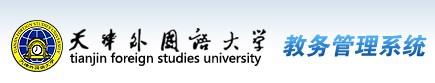 天津外国语大学教务管理系统