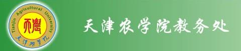 天津农学院教务处