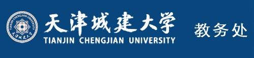 天津城建大学教务处