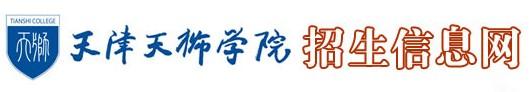 天津天狮学院招生信息网