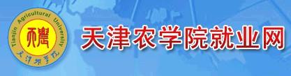 天津农学院就业网