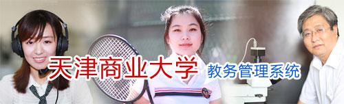 天津商业大学教务管理系统