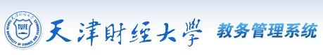 天津财经大学教务管理系统