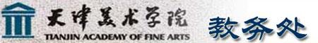 天津美术学院教务处