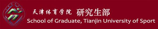 天津体育学院研究生部