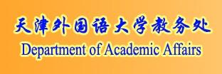 天津外国语大学教务处