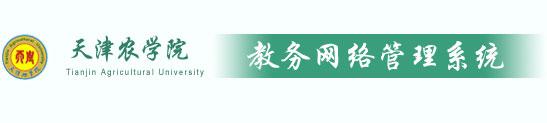 天津农学院教务管理系统