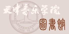 天津音乐学院图书馆