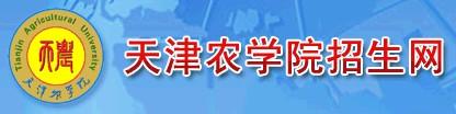 天津农学院招生网