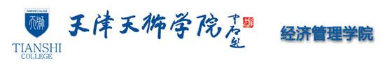 天津天狮学院经济管理学院