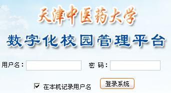 天津中医药大学教务管理