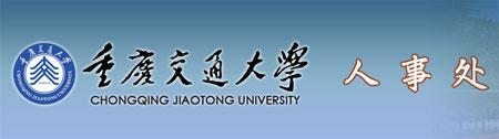重庆交通大学人事处
