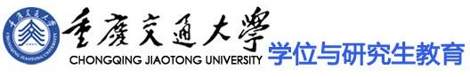 重庆交通大学研究生部