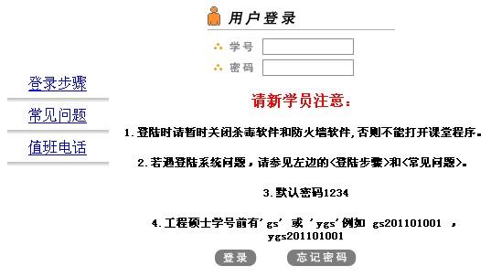 重庆邮电大学远程教育系统