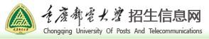 重庆邮电大学招生信息网