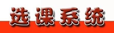 重庆邮电大学选课系统
