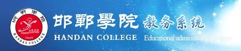 邯郸学院教务处