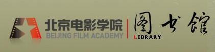 北京电影学院图书馆