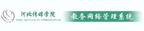 河北传媒学院教务管理系统