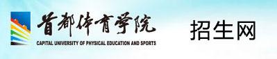 首都体育学院招生网
