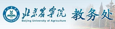北京农学院教务处