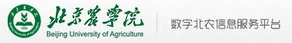 北京农学院信息平台