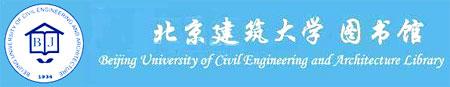 北京建筑大学图书馆