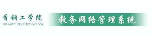 首钢工学院教务管理系统