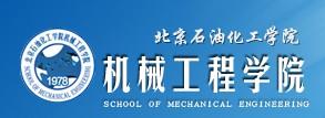 北京石油化工学院机械工程学院