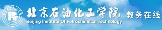 北京石油化工学院教务处