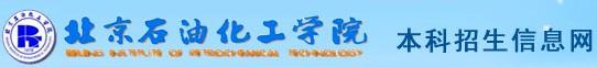 北京石油化工学院招生网