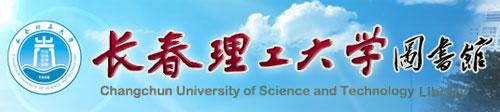长春理工大学图书馆