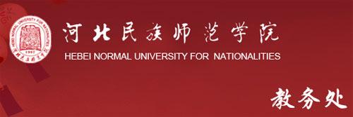 河北民族师范学院教务处