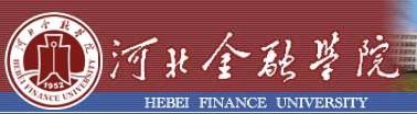 河北金融学院教务管理系统