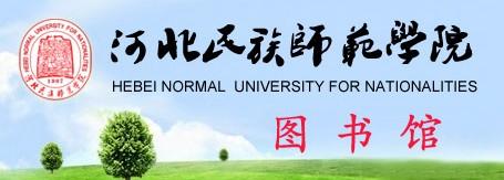 河北民族师范学院图书馆