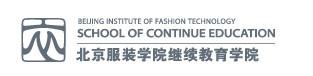 北京服装学院继续教育学院