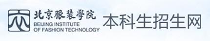北京服装学院招生网
